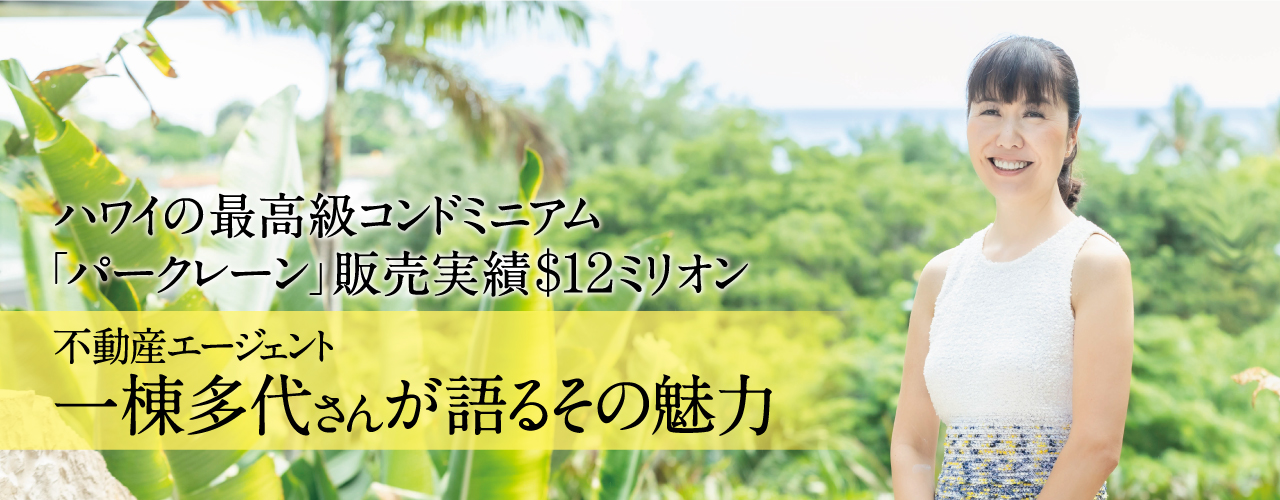 ハワイに住む 多代一棟 インタビュー記事