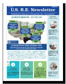 U.S.R.E. ニュースレター No.3 2019年11月号