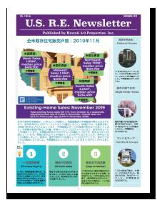 U.S.R.E. ニュースレター No.4 2019年12月号