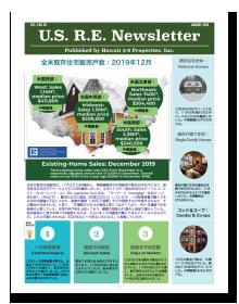 U.S.R.E. ニュースレター No.5 2020年1月号