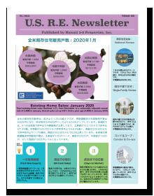 U.S.R.E. ニュースレター No.6 2020年2月号