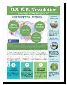 U.S.R.E. ニュースレター No.7 2020年3月号