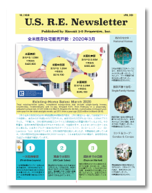 U.S.R.E. ニュースレター No.8 2020年4月号