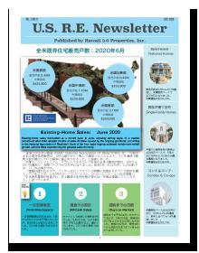 U.S.R.E. ニュースレター No.11 2020年7月号