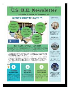 U.S.R.E. ニュースレター No.12 2020年8月号