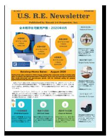 U.S.R.E. ニュースレター No.13 2020年9月号