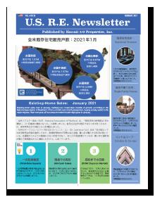 U.S.R.E. ニュースレター No.18 2021年2月号