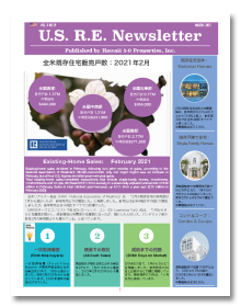 U.S.R.E. ニュースレター No.19 2021年3月号