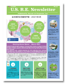 U.S.R.E. ニュースレター No.20 2021年4月号