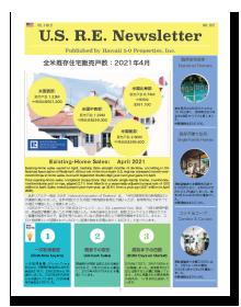 U.S.R.E. ニュースレター No.21 2021年5月号