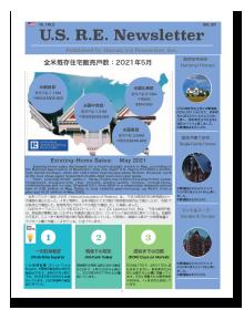 U.S.R.E. ニュースレター No.22 2021年6月号