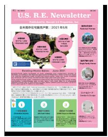 U.S.R.E. ニュースレター No.23 2021年7月号