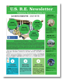 U.S.R.E. ニュースレター No.24 2021年8月号