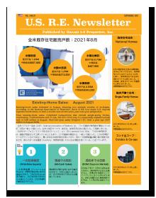 U.S.R.E. ニュースレター No.25 2021年8月号